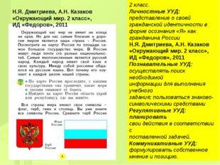 Н.Я. Дмитриева, А.Н. Казаков «Окружающий мир. 2 класс», ИД «Федоров», 2011 2