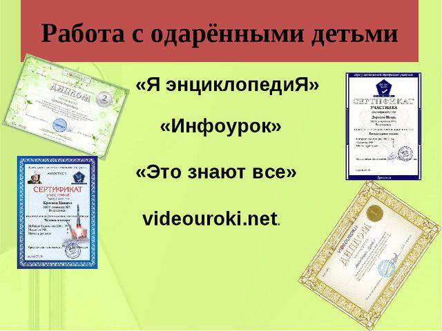 Работа с одарёнными детьми «Я энциклопедиЯ» videouroki.net. «Инфоурок» «Это з...