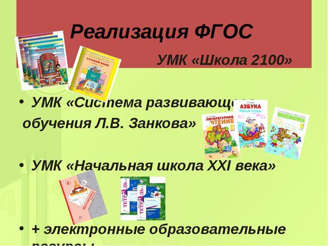 Реализация ФГОС УМК «Школа 2100» УМК «Система развивающего обучения Л.В. Зан...