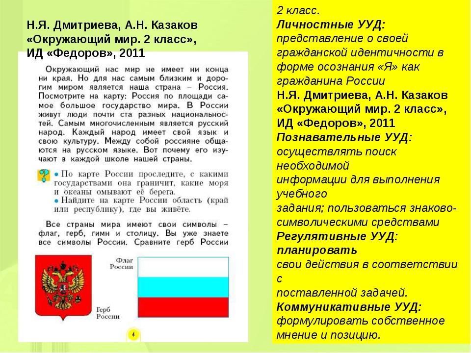 Н.Я. Дмитриева, А.Н. Казаков «Окружающий мир. 2 класс», ИД «Федоров», 2011 2...