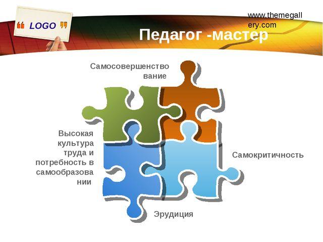 Педагог -мастер Самокритичность Высокая культура труда и потребность в самооб...