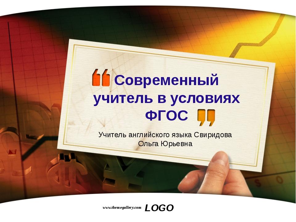 Современный учитель в условиях ФГОС Учитель английского языка Свиридова Ольга...