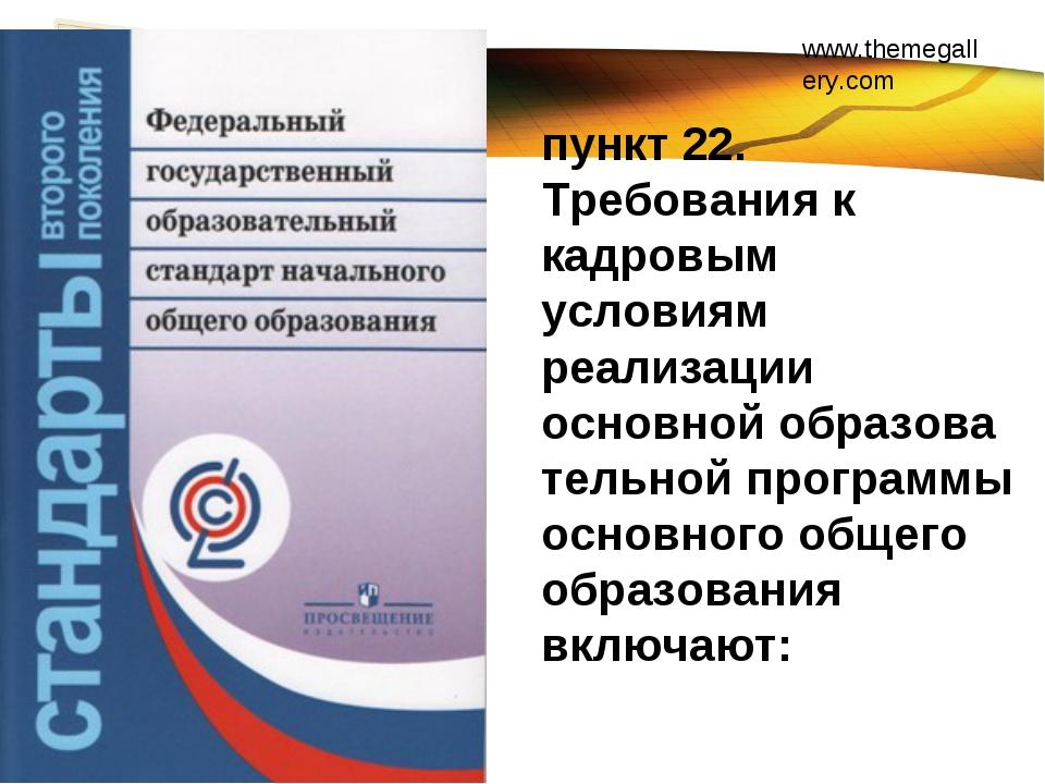 пункт 22. Требования к кадровым условиям реализации основнойобразовательной...