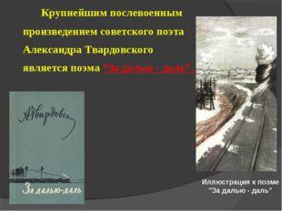 Крупнейшим послевоенным произведением советского поэта Александра Твардов