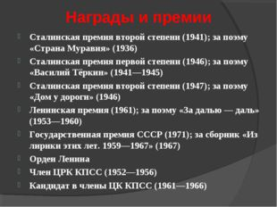 Награды и премии Сталинская премия второй степени (1941); за поэму «Страна Му