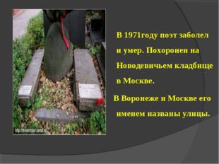 В 1971году поэт заболел и умер. Похоронен на Новодевичьем кладбище в Москве