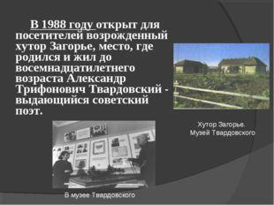 В 1988 году открыт для посетителей возрожденный хутор Загорье, место, где р