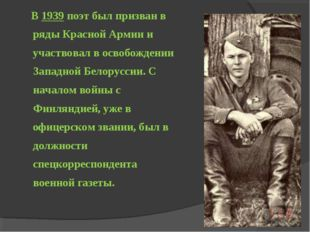 В 1939 поэт был призван в ряды Красной Армии и участвовал в освобождении Зап