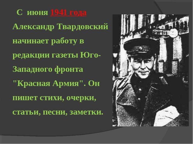 С июня 1941 года Александр Твардовский начинает работу в редакции газеты Юго...