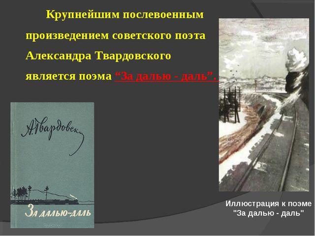Крупнейшим послевоенным произведением советского поэта Александра Твардов...