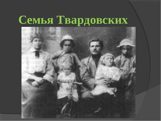 Семья Твардовских