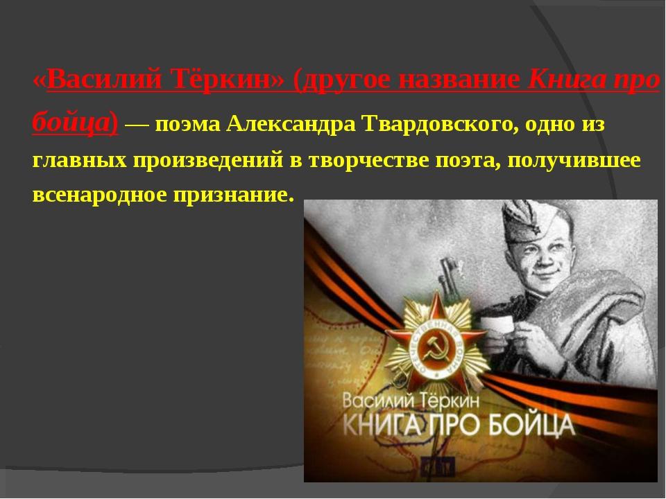 «Василий Тёркин» (другое название Книга про бойца)— поэма Александра Твард...
