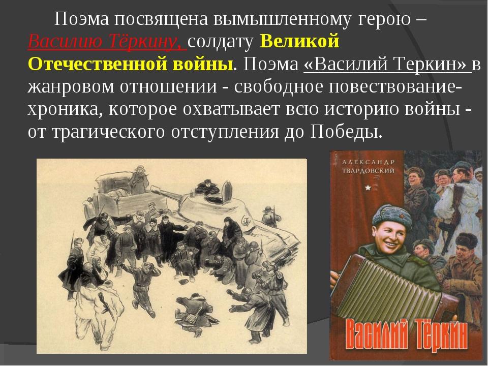 Поэма посвящена вымышленному герою– Василию Тёркину, солдату Великой Отече...