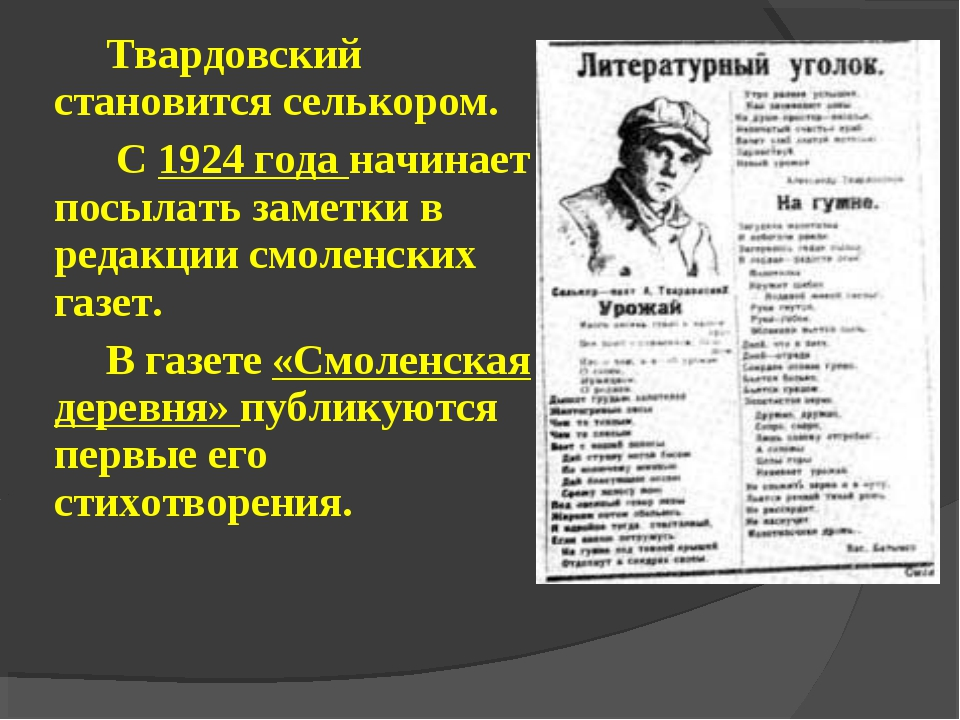 Твардовский становится селькором.  С 1924 года начинает посылать замет...