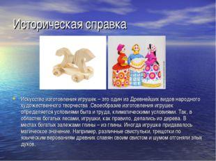Историческая справка Искусство изготовления игрушек – это один из Древнейших