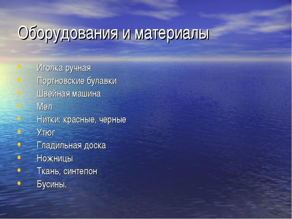 Оборудования и материалы Иголка ручная Портновские булавки Швейная машина Мел...
