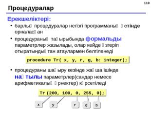 * Процедуралар Ерекшеліктері: барлық процедуралар негізгі программаның үстінд