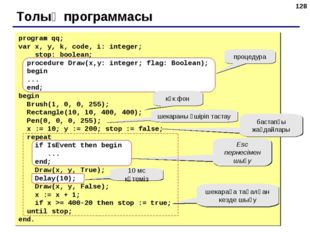 * Толық программасы program qq; var x, y, k, code, i: integer; stop: boolean;