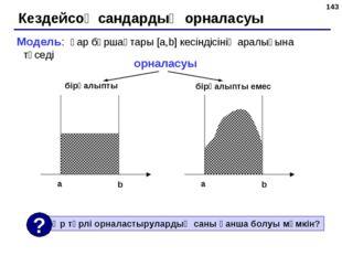 * Кездейсоқ сандардың орналасуы Модель: қар бұршақтары [a,b] кесіндісінің ара