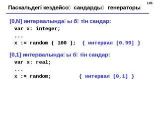 * Паскальдегі кездейсоқ сандардың генераторы [0,N] интервалындағы бүтін санда