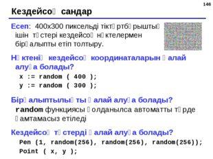 * Кездейсоқ сандар Есеп: 400х300 пиксельді тіктөртбұрыштың ішін түстері кезде