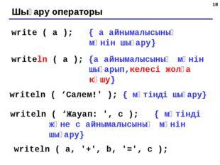 * Шығару операторы write ( a ); { a айнымалысының мәнін шығару} writeln ( a )