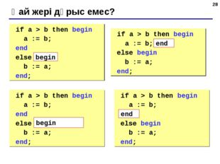 * Қай жері дұрыс емес? 	if a > b then begin a := b; end else b := a; end; 	if