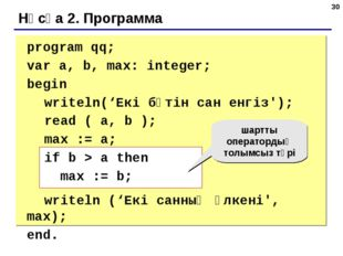 * Нұсқа 2. Программа 	 	program qq; 	var a, b, max: integer; 	begin writeln('