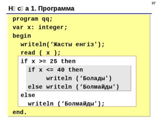 * Нұсқа 1. Программа 	 	program qq; 	var x: integer; 	begin writeln('Жасты ен