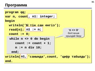 * Программа program qq; var n, count: integer; begin writeln('Бүтін сан енгіз
