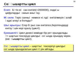 * Соңғышартты цикл Есеп: Бүтін оң сан енгізіп( шартын тексеруді циклдың соңын