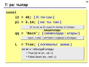 * Тұрақтылар const  i2 = 45; { бүтін сан } pi = 3.14; { нақты сан } qq =