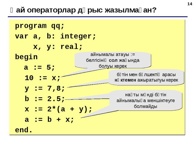 * 	program qq; 	var a, b: integer; 		 x, y: real; 	begin 	 a := 5; 10 := x; y...
