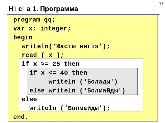* Нұсқа 1. Программа 	 	program qq; 	var x: integer; 	begin writeln('Жасты ен...