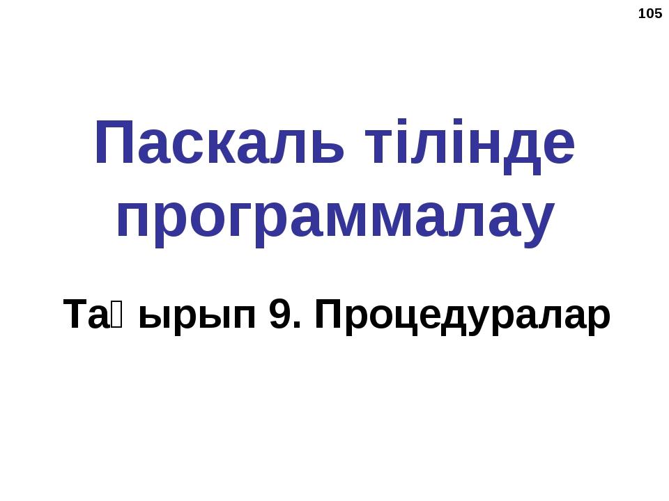 * Паскаль тілінде программалау Тақырып 9. Процедуралар