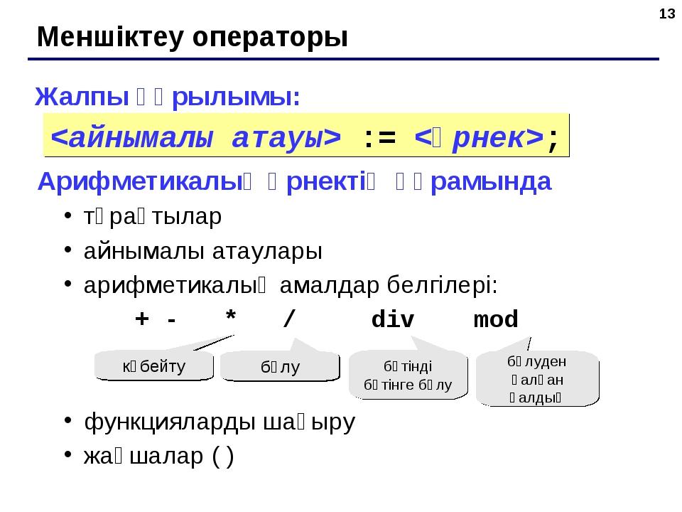* Меншіктеу операторы Жалпы құрылымы: Арифметикалық өрнектің құрамында тұрақт...