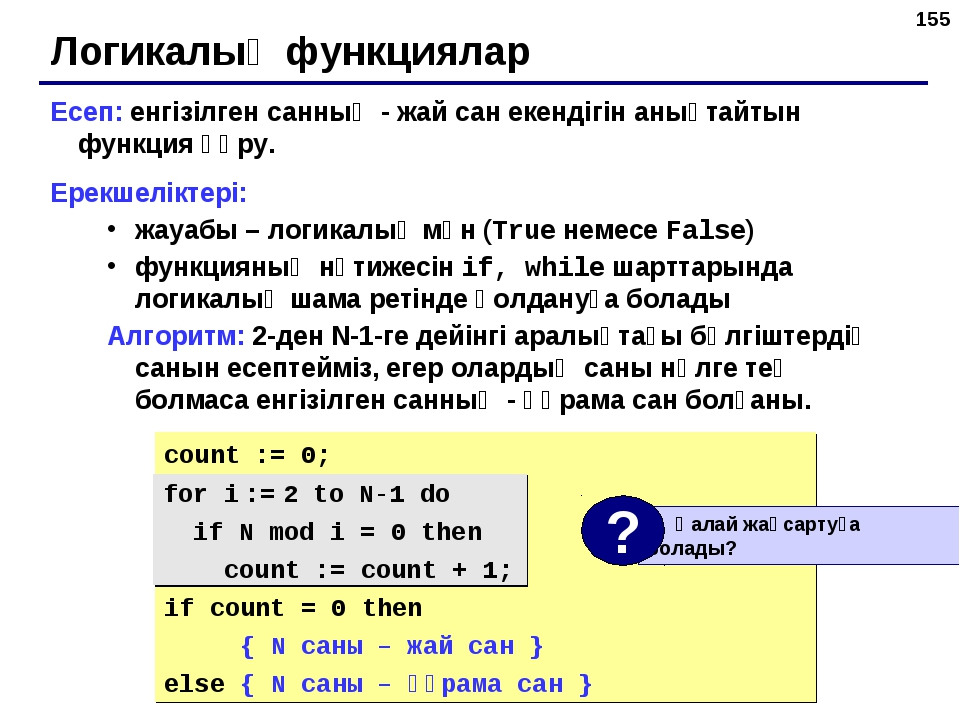 * Логикалық функциялар Есеп: енгізілген санның - жай сан екендігін анықтайтын...