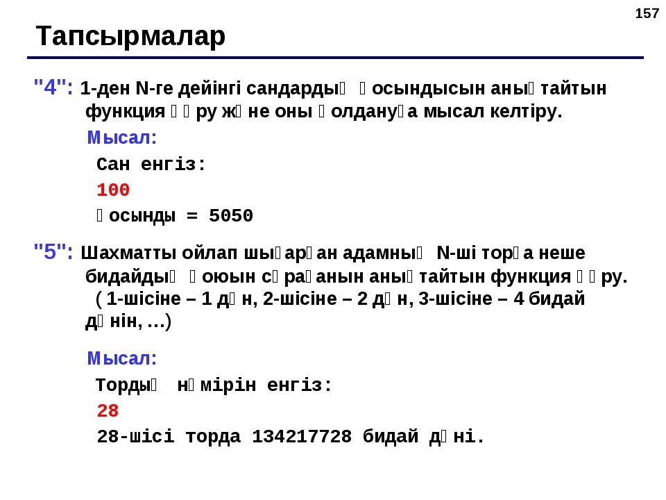 """* Тапсырмалар """"4"""": 1-ден N-ге дейінгі сандардың қосындысын анықтайтын функция..."""