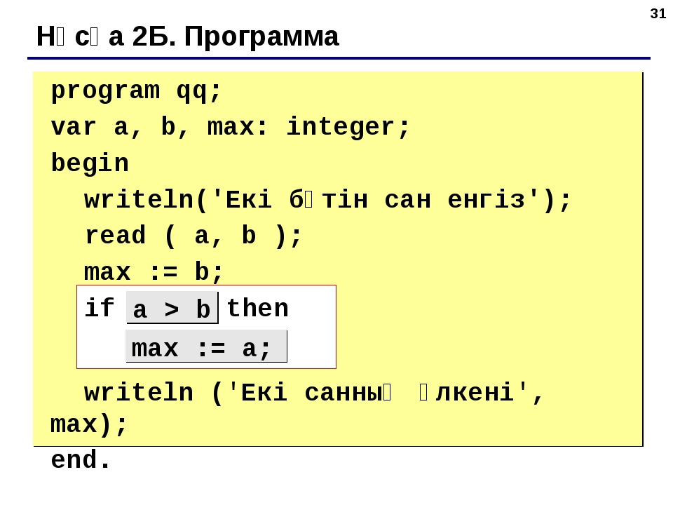 * Нұсқа 2Б. Программа 	program qq; 	var a, b, max: integer; 	begin writeln('Е...