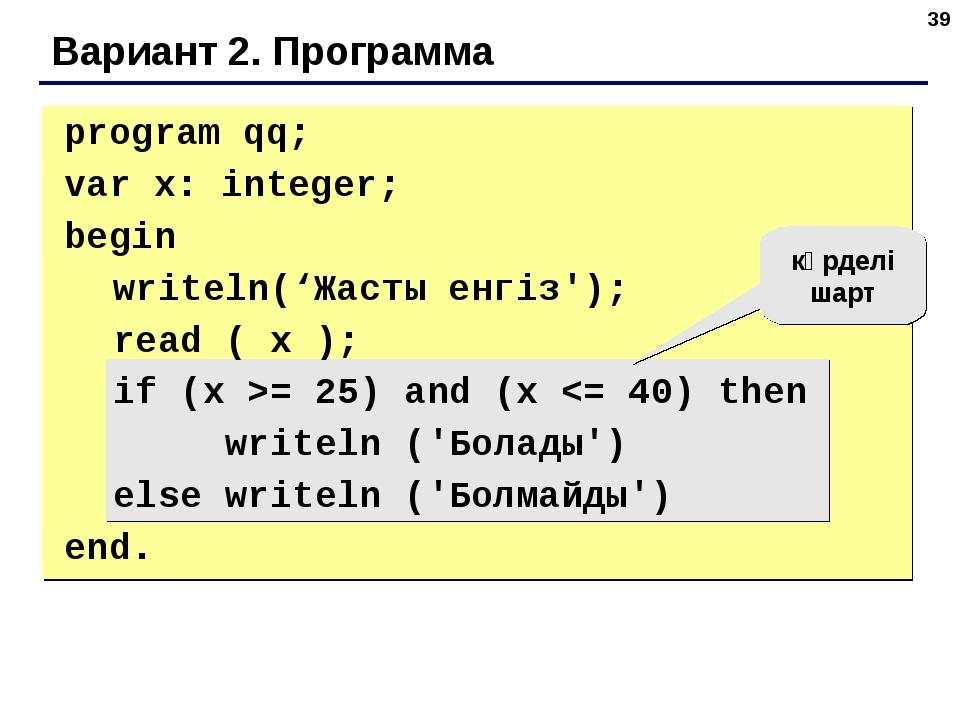 * Вариант 2. Программа күрделі шарт program qq; var x: integer; begin writ...