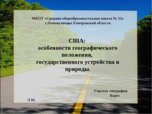 МБОУ «Средняя общеобразовательная школа № 13» г.Новокузнецка Кемеровской обла