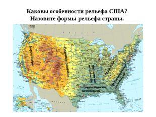 Каковы особенности рельефа США? Назовите формы рельефа страны. Кордильеры Апп