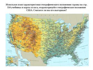 Используя план характеристики географического положения страны на стр. 334 уч