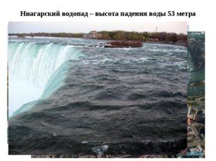 Ниагарский водопад – высота падения воды 53 метра