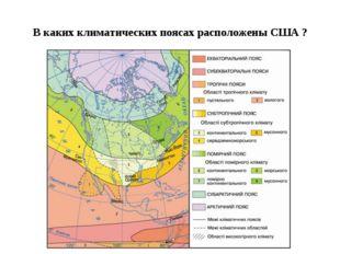 В каких климатических поясах расположены США ?
