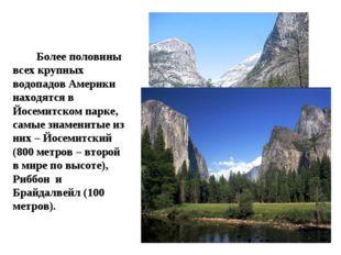 Более половины всех крупных водопадов Америки находятся в Йосемитском парке,