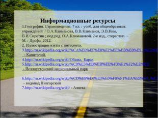 Информационные ресурсы География. Страноведение. 7 кл. : учеб. для общеобразо