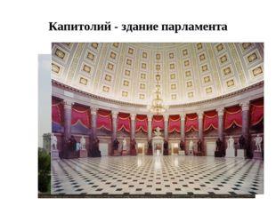 Капитолий - здание парламента