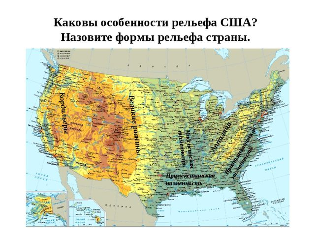 Каковы особенности рельефа США? Назовите формы рельефа страны. Кордильеры Апп...