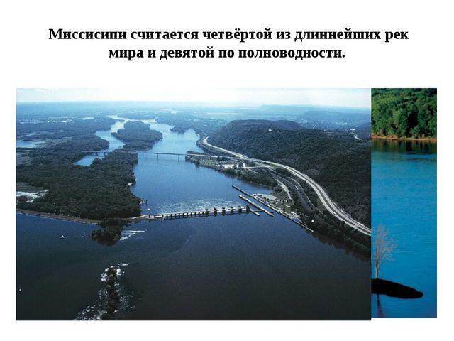 Миссисипи считается четвёртой из длиннейших рек мира и девятой по полноводно...